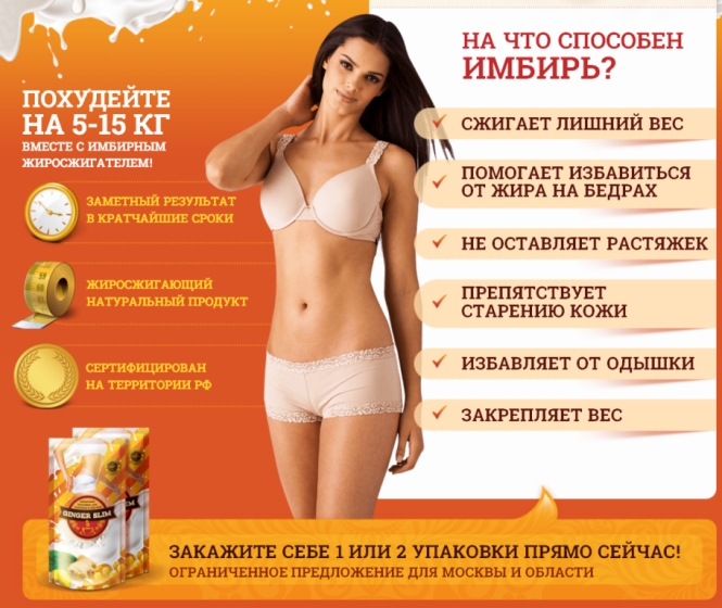 Способ похудеть с имбирем